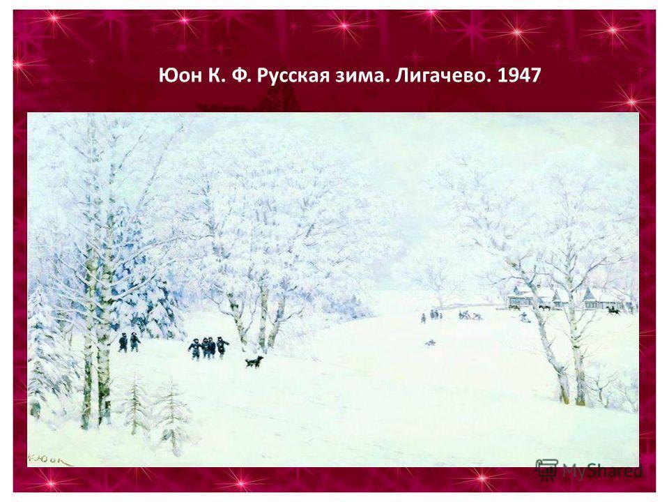 Юон К. Ф. Русская зима. Лигачево. 1947
