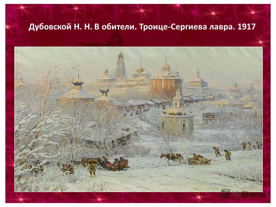 Дубовской Н. Н. В обители. Троице-Сергиева лавра. 1917