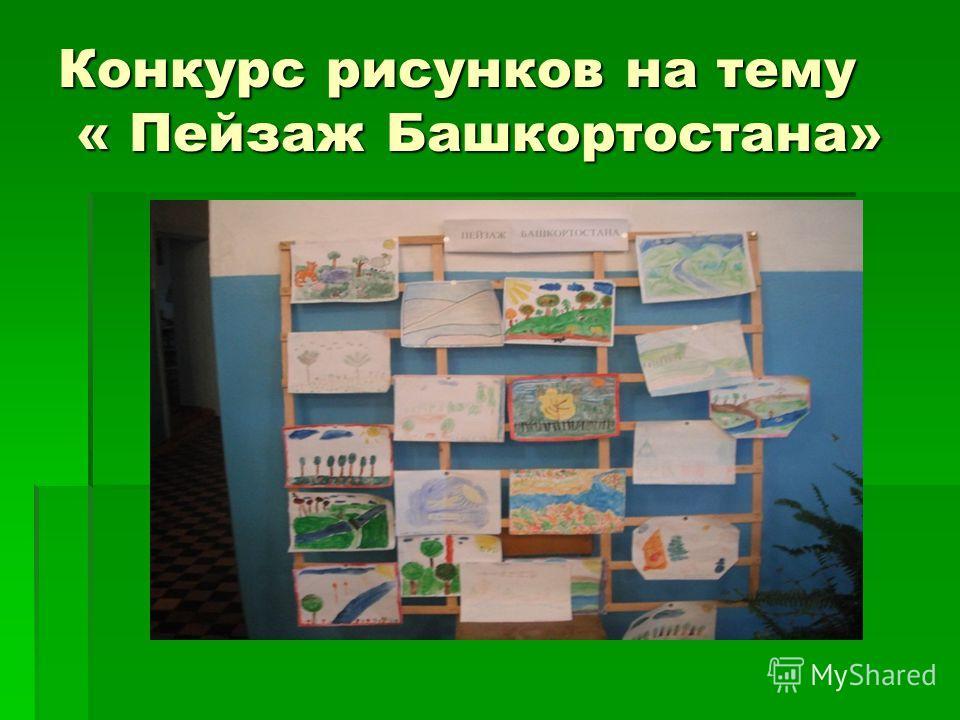Конкурс рисунков на тему « Пейзаж Башкортостана»