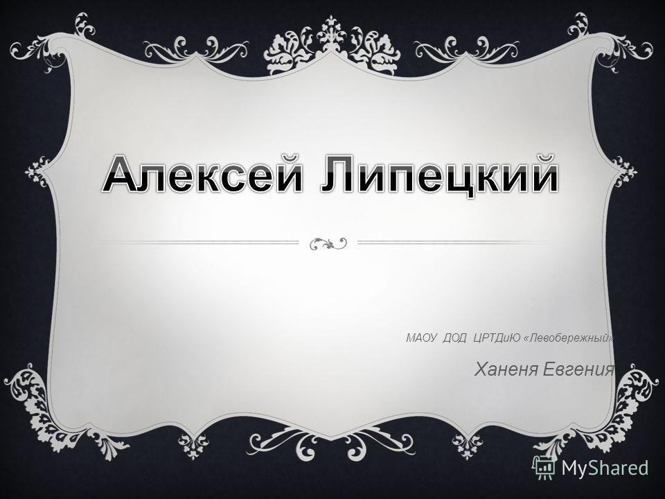 МАОУ ДОД ЦРТДиЮ «Левобережный» Ханеня Евгения