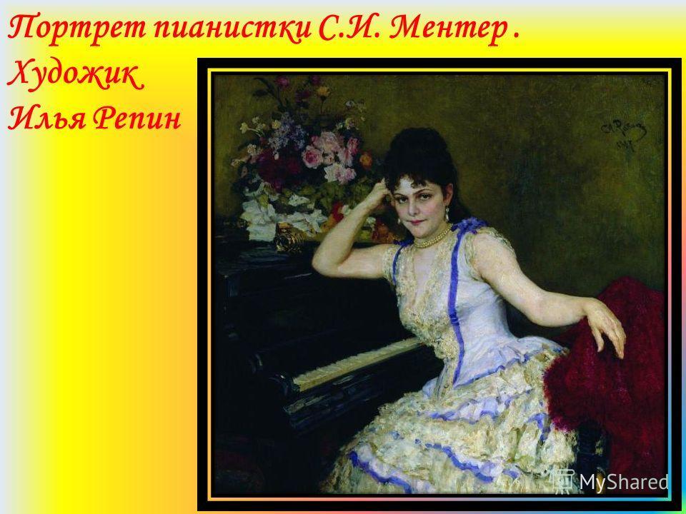 Портрет пианистки С.И. Ментер. Художик Илья Репин