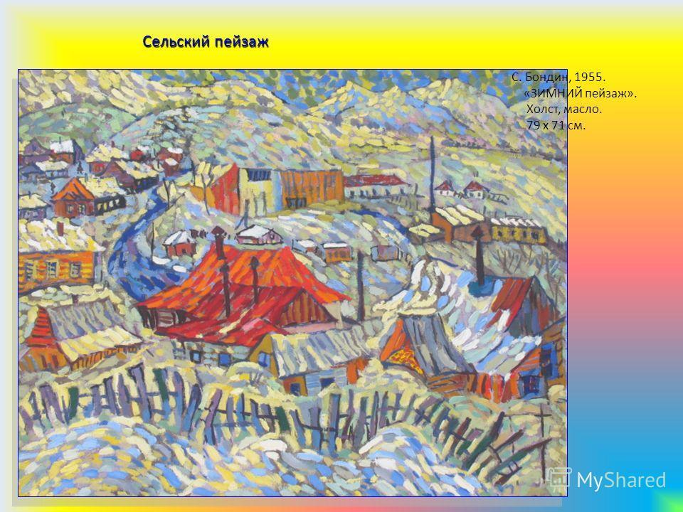 С. Бондин, 1955. «ЗИМНИЙ пейзаж». Холст, масло. 79 х 71 см. Сельский пейзаж