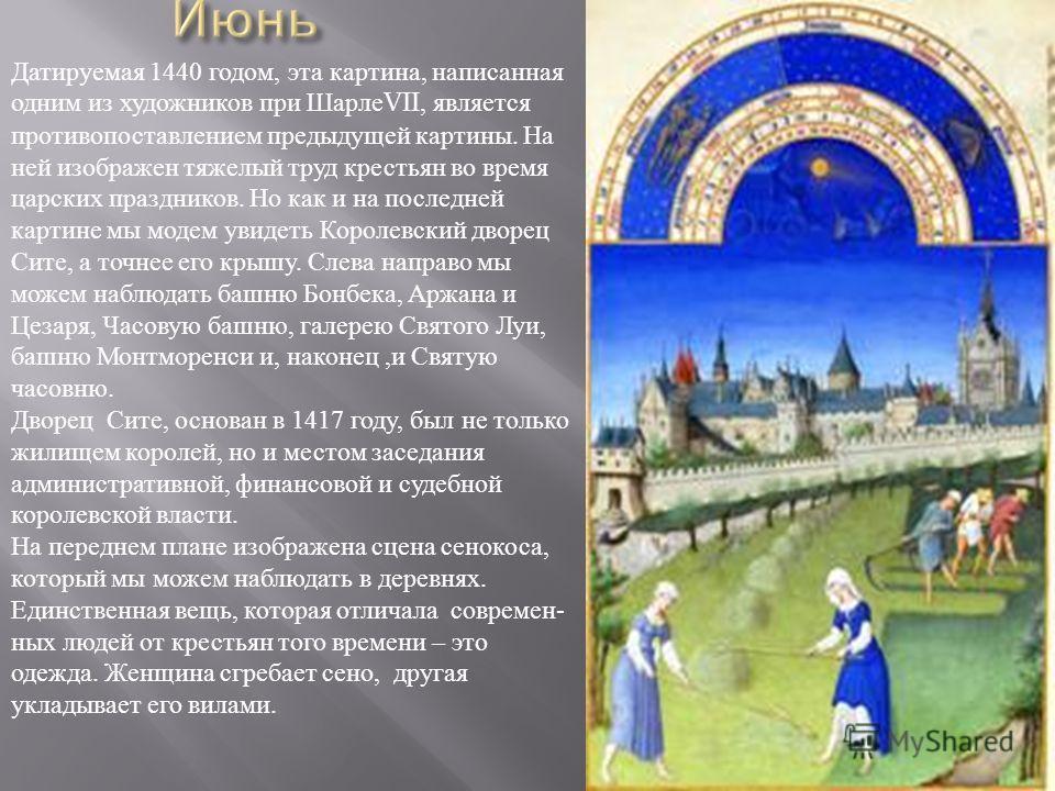 Датируемая 1440 годом, эта картина, написанная одним из художников при Шарле VII, является противопоставлением предыдущей картины. На ней изображен тяжелый труд крестьян во время царских праздников. Но как и на последней картине мы модем увидеть Коро