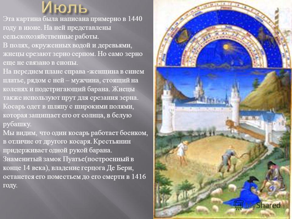 Эта картина была написана примерно в 1440 году в июне. На ней представлены сельскохозяйственные работы. В полях, окруженных водой и деревьями, жнецы срезают зерно серпом. Но само зерно еще не связано в снопы. На переднем плане справа - женщина в сине
