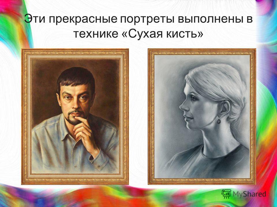 Эти прекрасные портреты выполнены в технике «Сухая кисть»