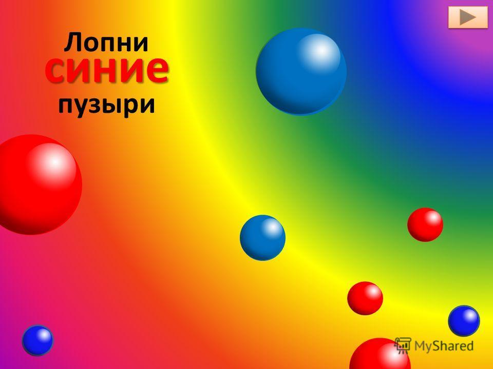 Лопнисиние пузыри