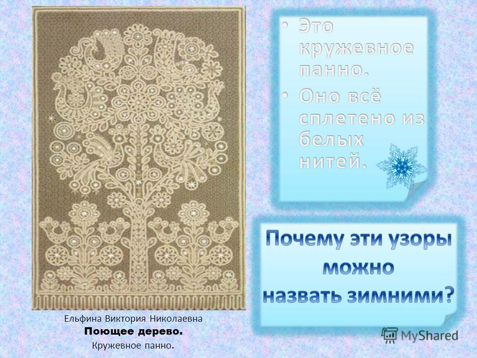 Ельфина Виктория Николаевна Поющее дерево. Кружевное панно.