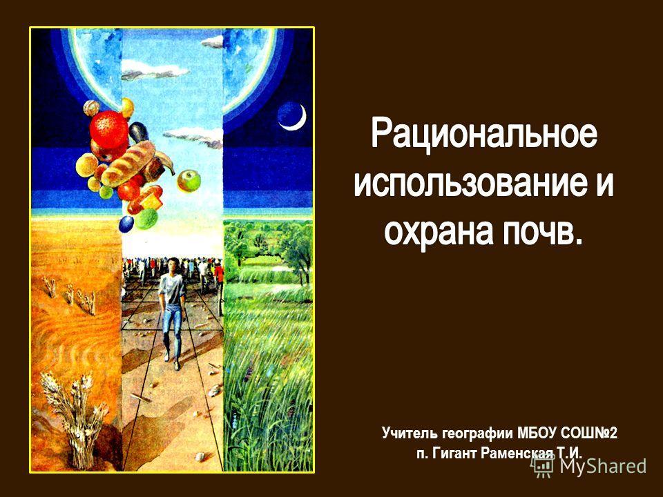 Учитель географии МБОУ СОШ2 п. Гигант Раменская Т.И.