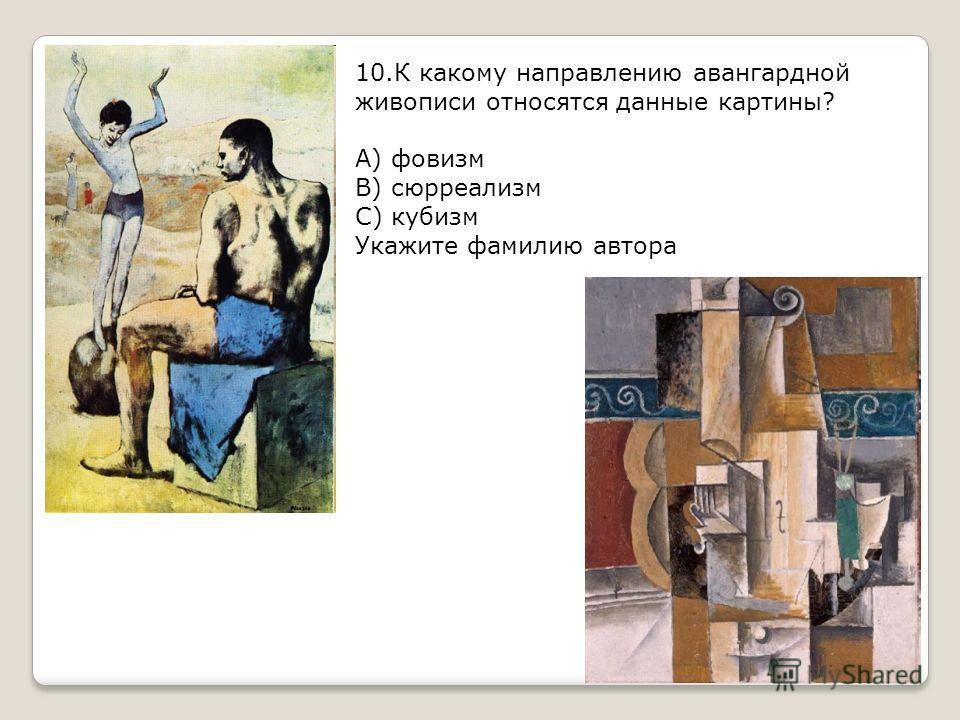 10. К какому направлению авангардной живописи относятся данные картины? А) фовизм В) сюрреализм С) кубизм Укажите фамилию автора