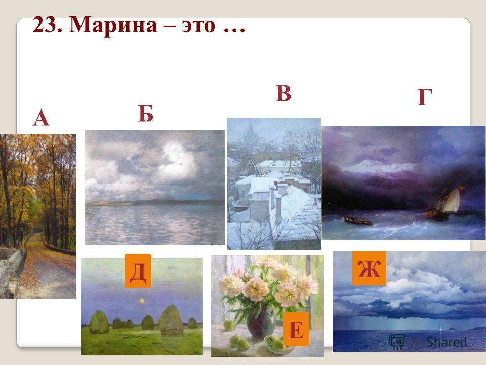 23. Марина – это … А Б В Г Д Е Ж