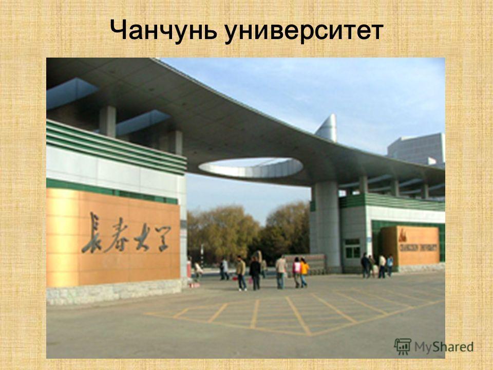 Чанчунь университет