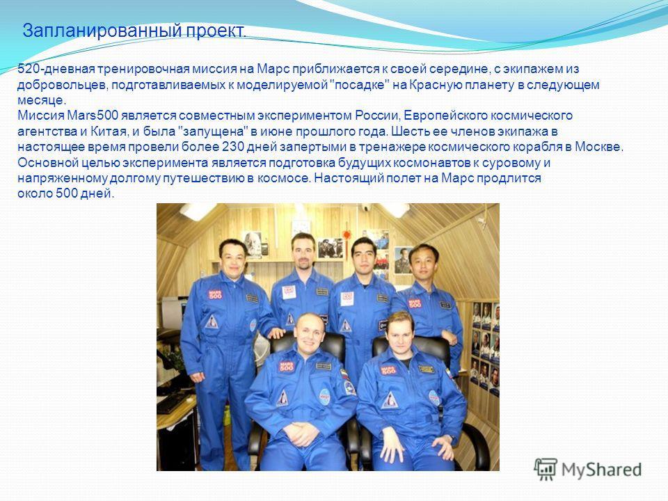 520-дневная тренировочная миссия на Марс приближается к своей середине, с экипажем из добровольцев, подготавливаемых к моделируемой