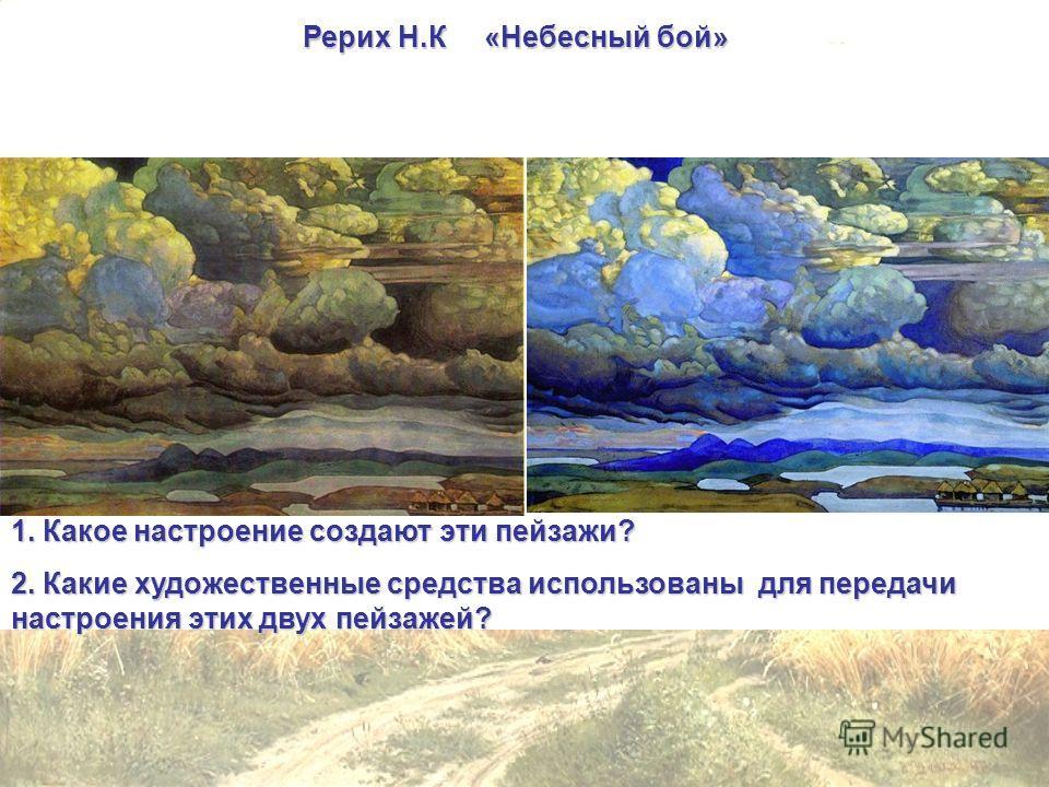 Рерих Н.К «Небесный бой» 1. Какое настроение создают эти пейзажи? 2. Какие художественные средства использованы для передачи настроения этих двух пейзажей?