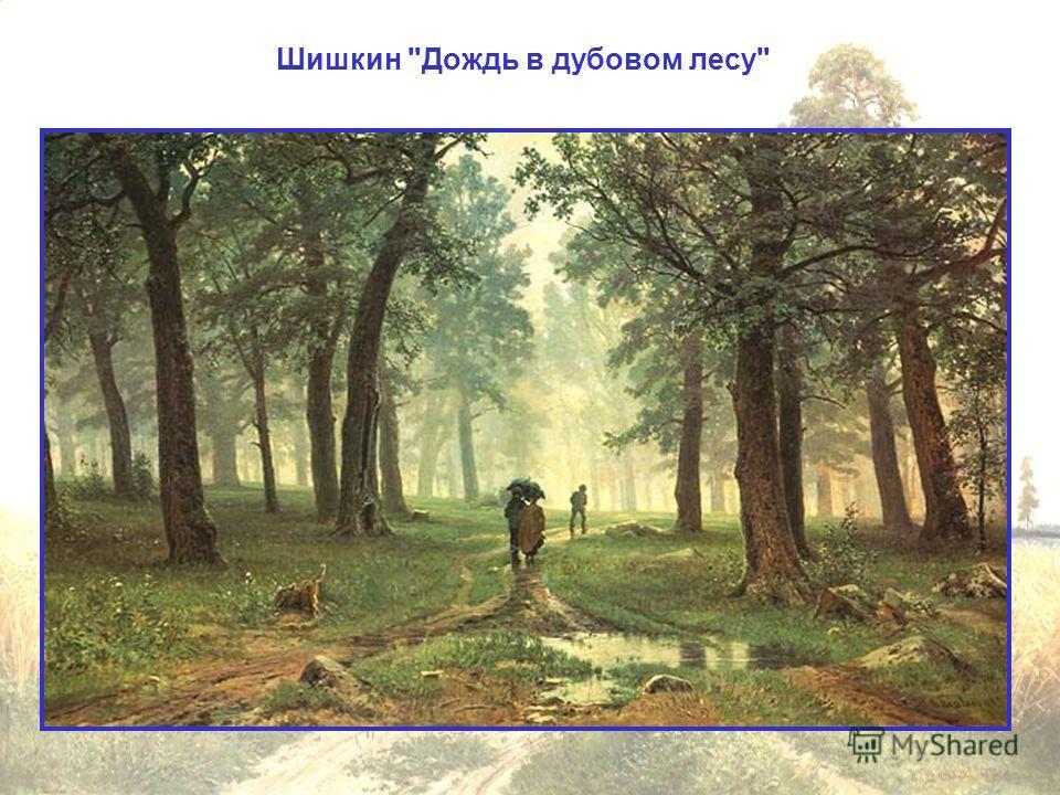 Шишкин Дождь в дубовом лесу
