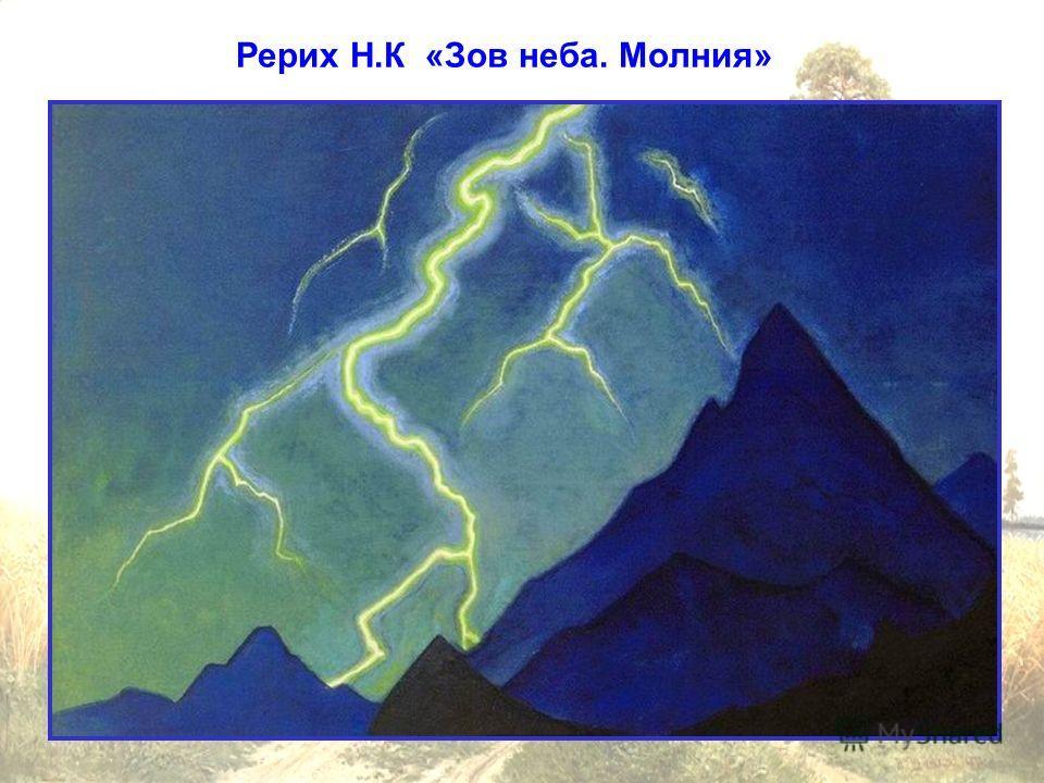 Рерих Н.К «Зов неба. Молния»