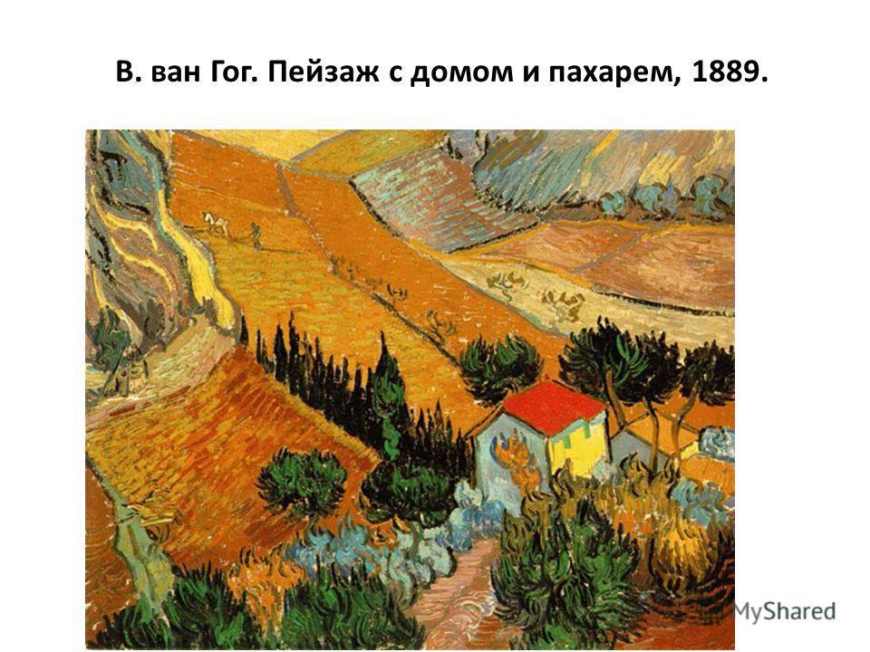 В. ван Гог. Пейзаж с домом и пахарем, 1889.