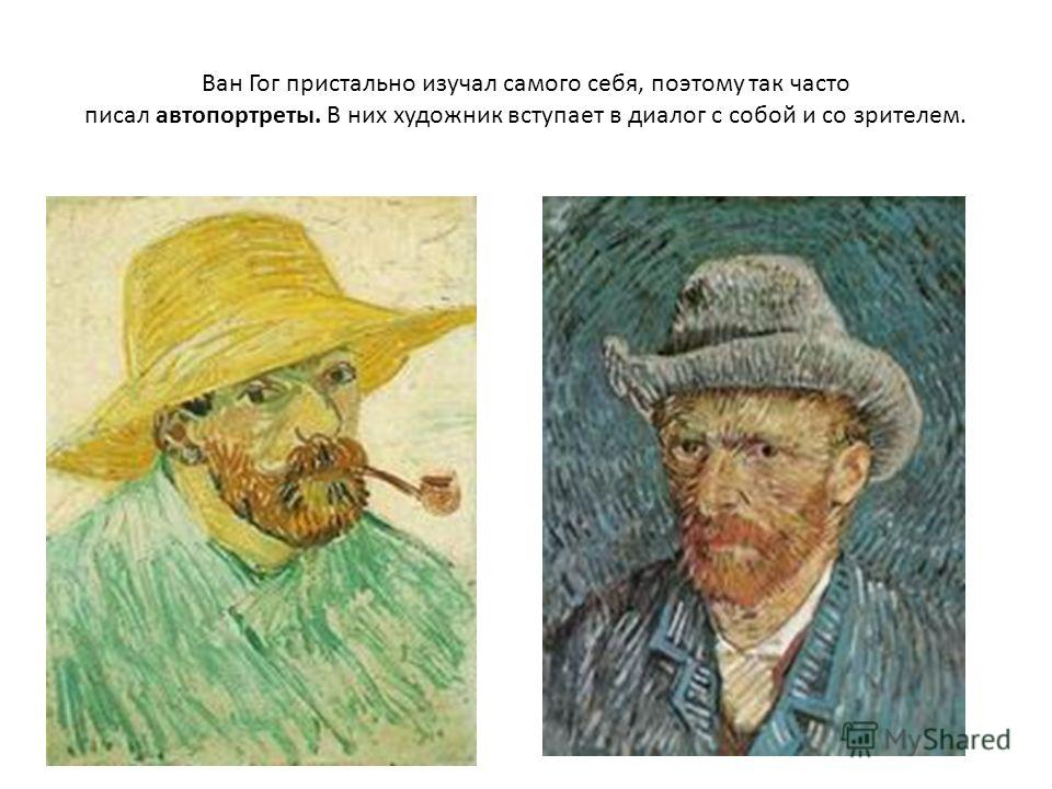 Ван Гог пристально изучал самого себя, поэтому так часто писал автопортреты. В них художник вступает в диалог с собой и со зрителем.