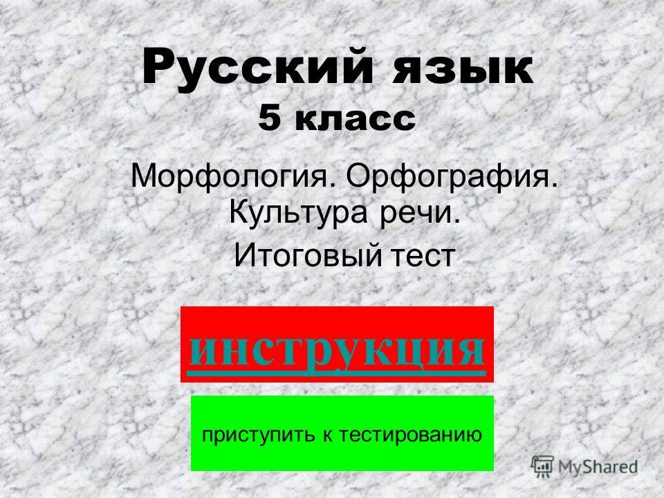 Русский язык 5 класс Морфология. Орфография. Культура речи. Итоговый тест приступить к тестированию инструкция