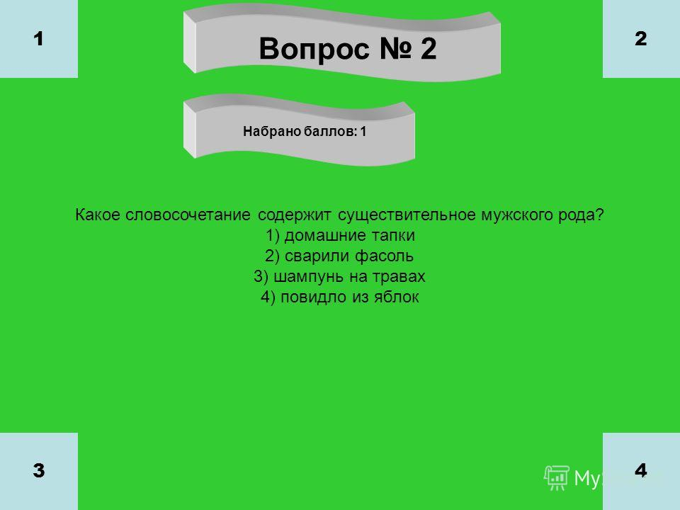Вопрос 2 Набрано баллов: 1 1 34 2 Какое словосочетание содержит существительное мужского рода? 1) домашние тапки 2) сварили фасоль 3) шампунь на травах 4) повидло из яблок