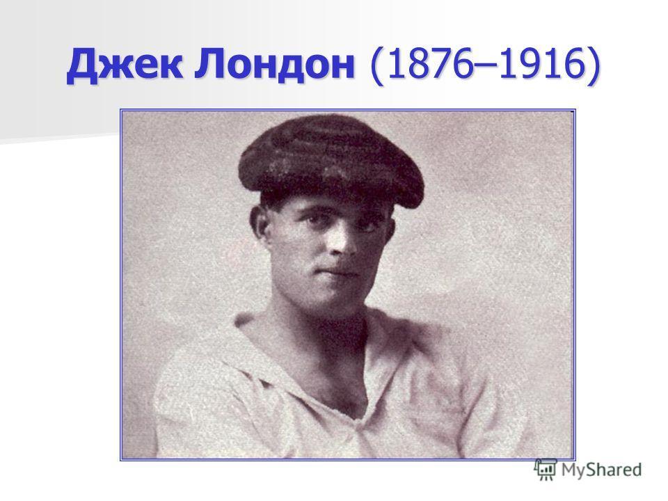 Джек Лондон (1876–1916)
