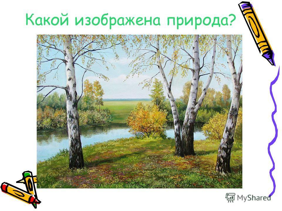 Какой изображена природа?