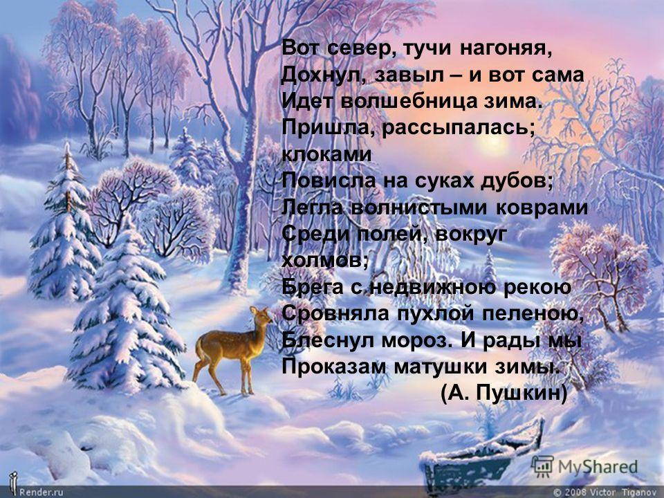 Стих a с пушкина вот север тучи нагоняя