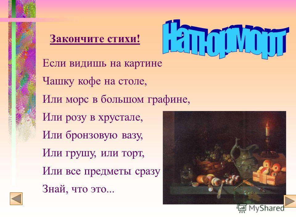 Если видишь на картине Нарисована река, Или ель и белый иней, Или сад и облака, Или снежная равнина, Или поле и шалаш, То подобная картина Называется... Закончите стихи!