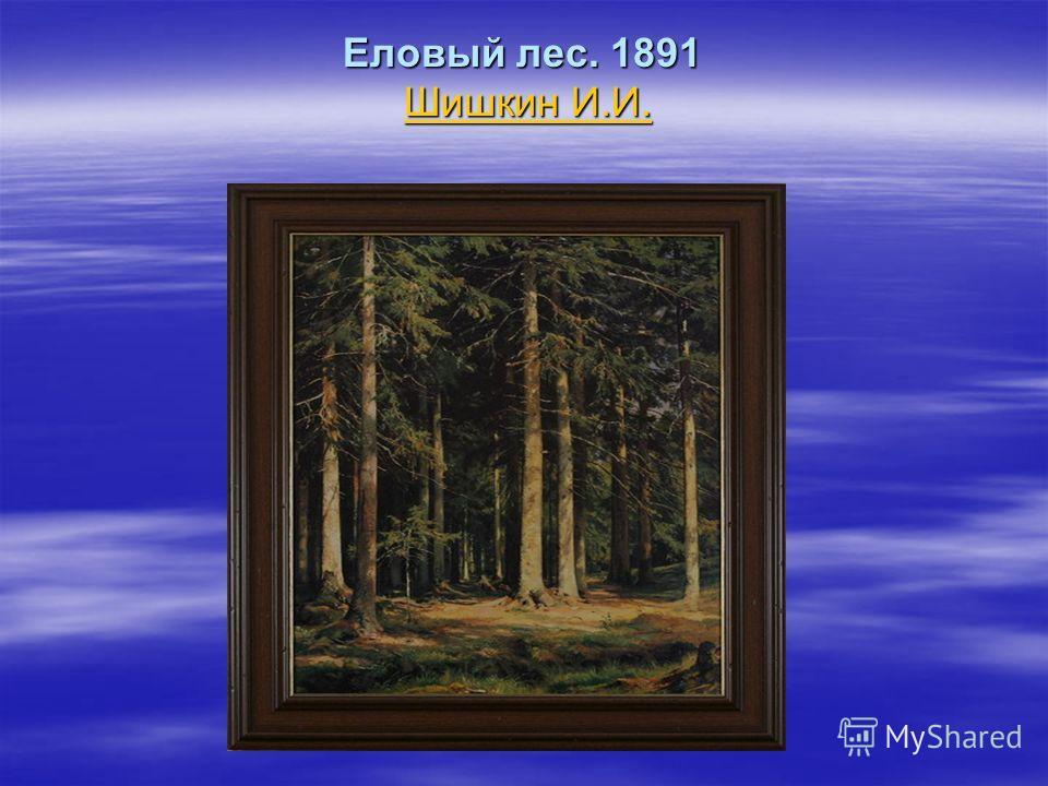 Еловый лес. 1891 Шишкин И.И. Шишкин И.И.Шишкин И.И.