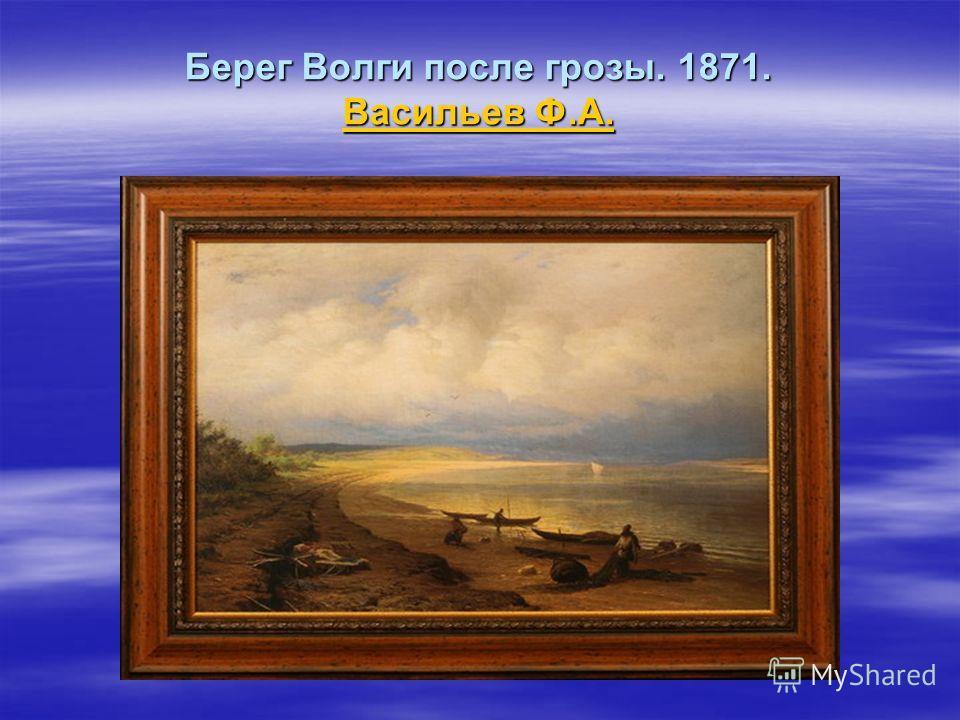 Берег Волги после грозы. 1871. Васильев Ф.А. Васильев Ф.А. Васильев Ф.А.