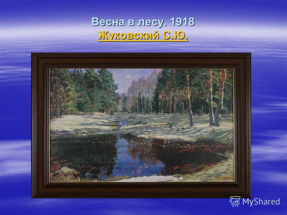 Весна в лесу. 1918 Жуковский С.Ю. Жуковский С.Ю. Жуковский С.Ю.
