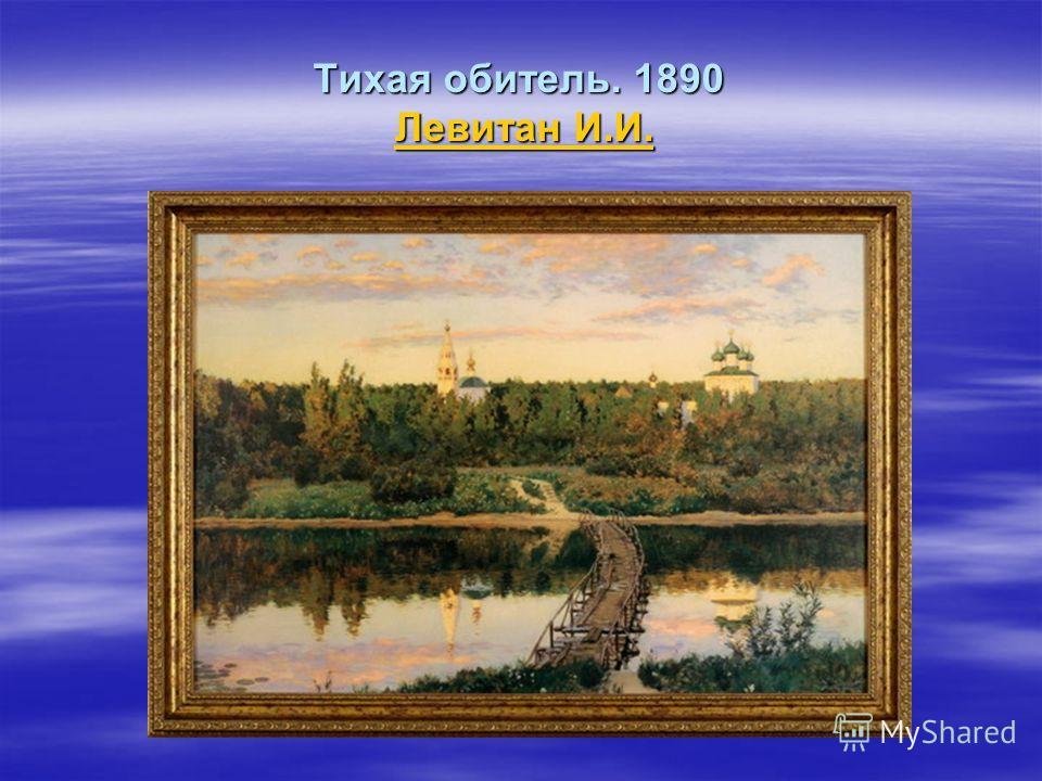 Тихая обитель. 1890 Левитан И.И. Левитан И.И.Левитан И.И.