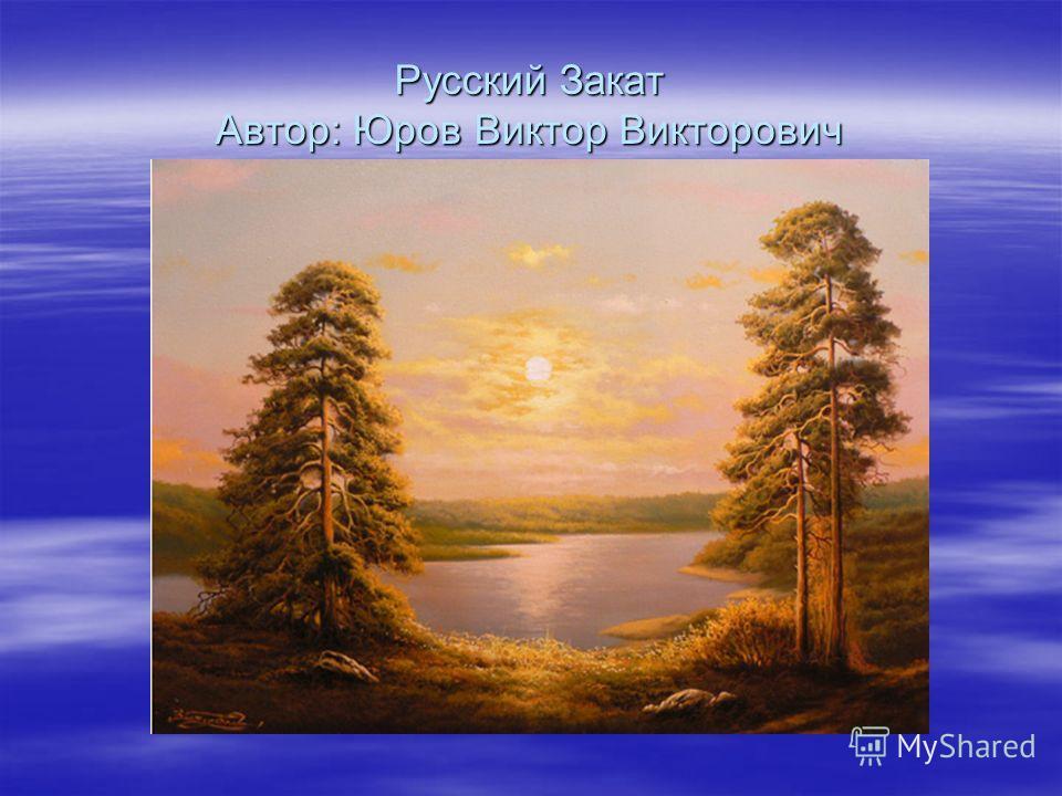 Русский Закат Автор: Юров Виктор Викторович