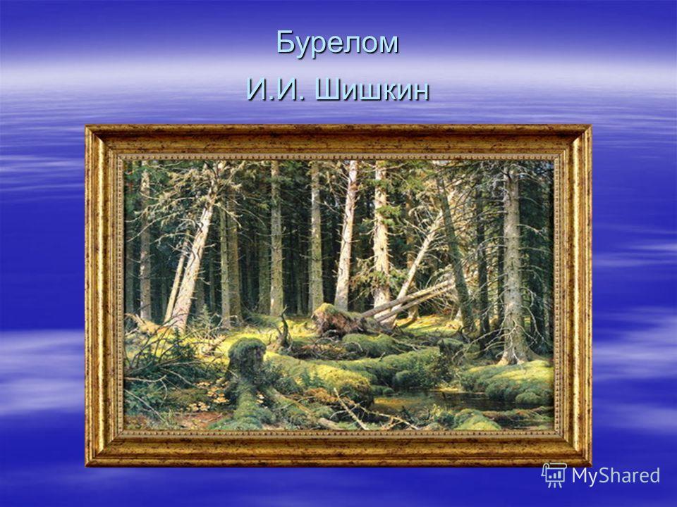 Бурелом И.И. Шишкин