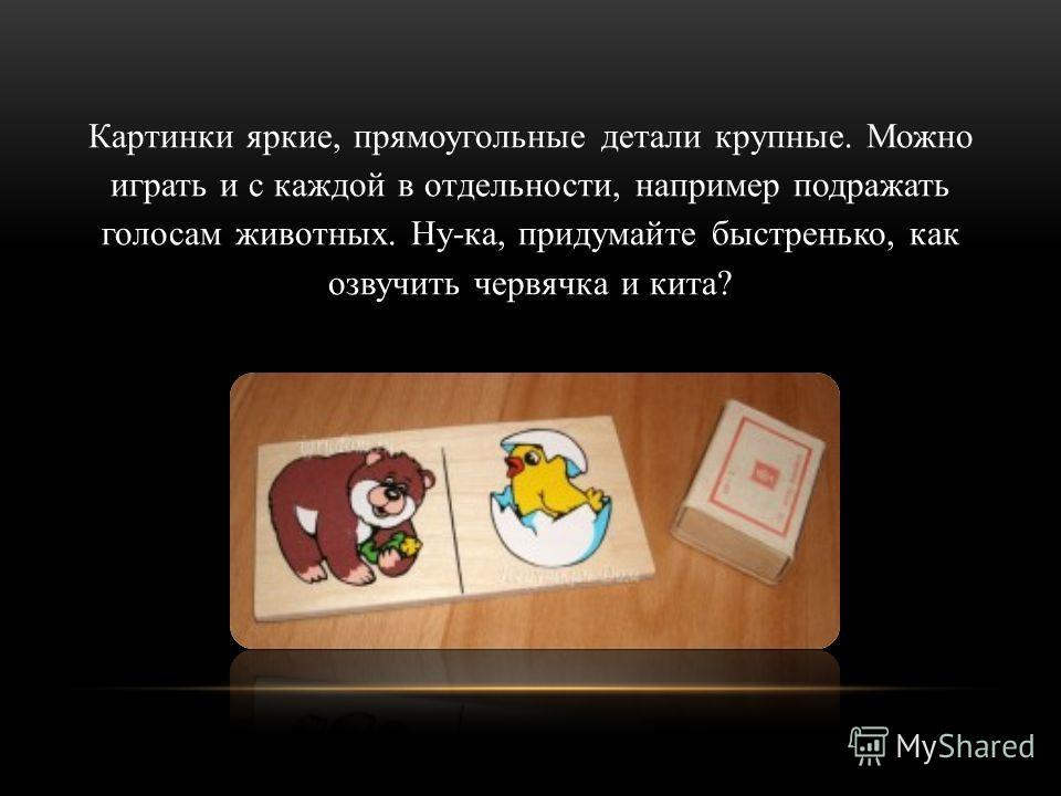 Из этих картинок можно собрать вот такую замкнутую цепочку. Цель игры, в данном случае, просто найти пары одинаковых животных и расположить их рядышком.