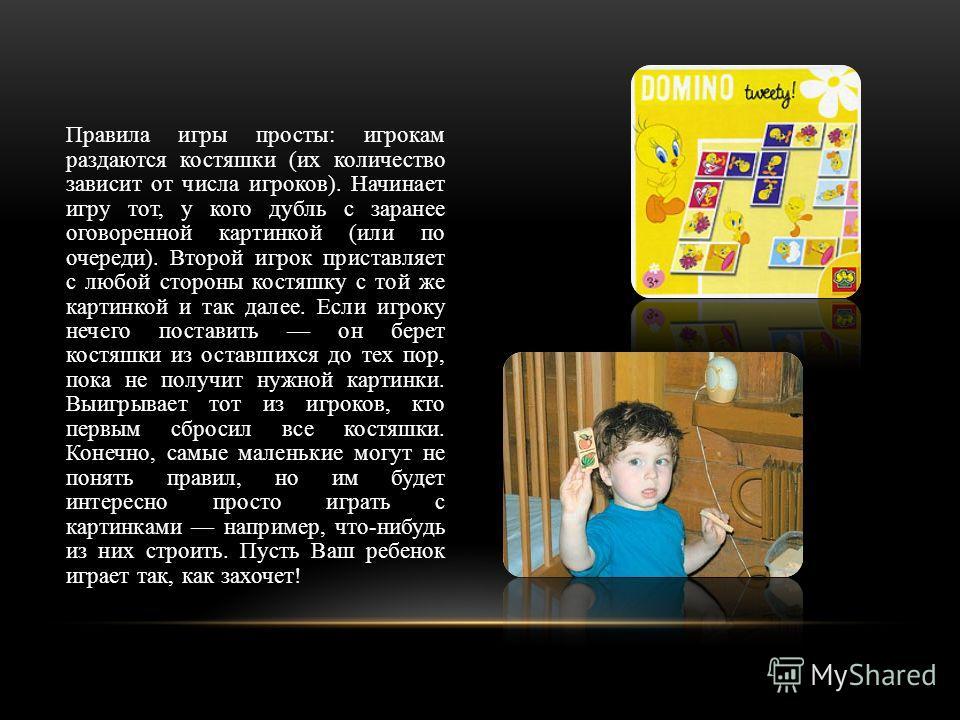Способствует развитию наглядно- образного мышления, игровой деятельности, внимания, форсированности сенсорных эталонов цвета, величины и формы, абстрактного мышления. Игра в домино научит ребенка играть и взаимодействовать в коллективе. Она поможет р