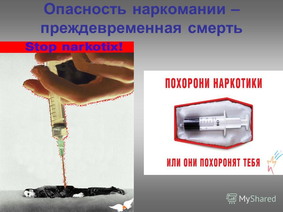 Опасность наркомании – преждевременная смерть