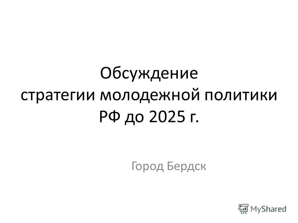 Обсуждение стратегии молодежной политики РФ до 2025 г. Город Бердск