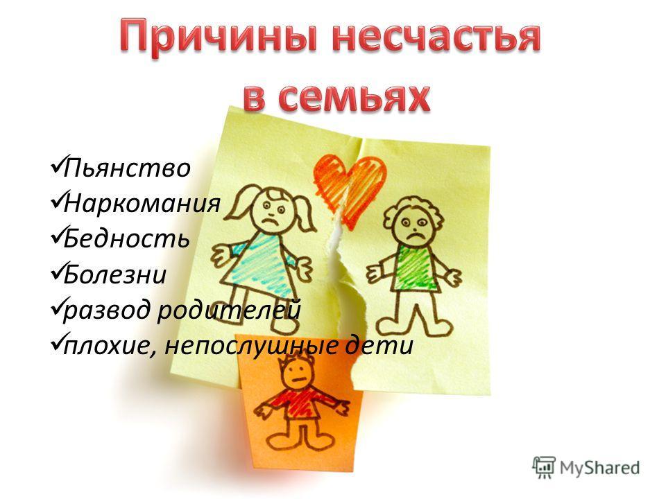 Пьянство Наркомания Бедность Болезни развод родителей плохие, непослушные дети