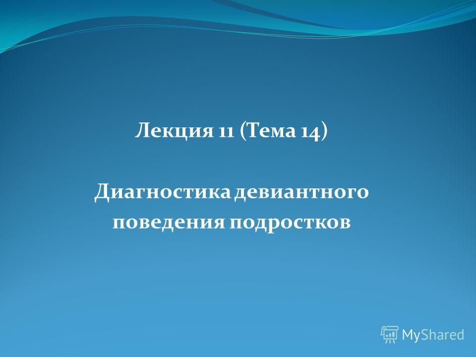 Лекция 11 (Тема 14) Диагностика девиантного поведения подростков