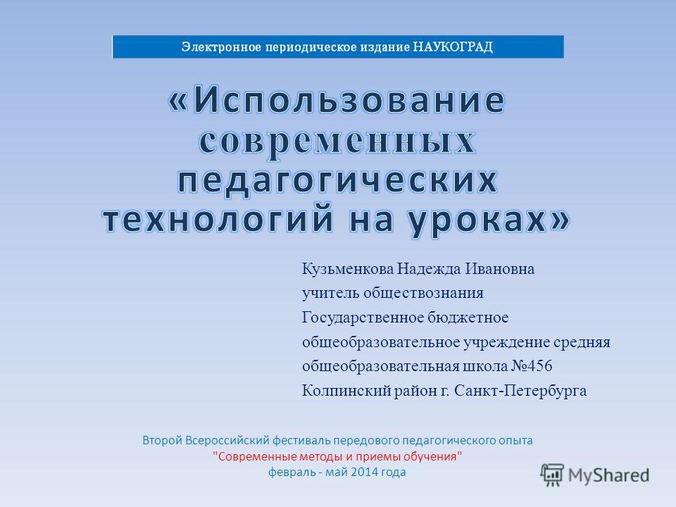 Второй Всероссийский фестиваль передового педагогического опыта