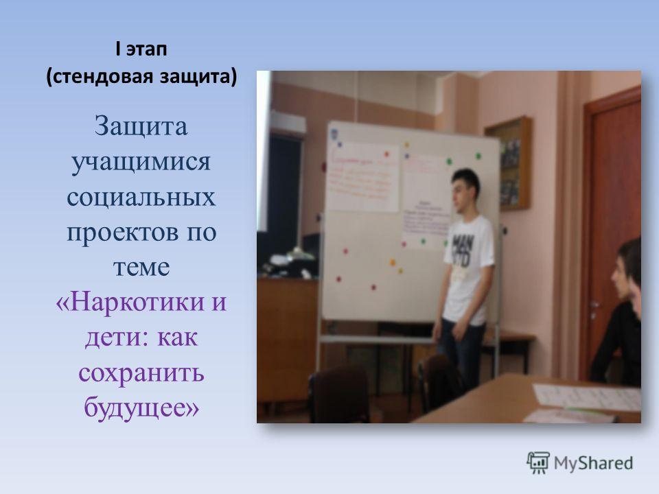 I этап (стендовая защита) Защита учащимися социальных проектов по теме «Наркотики и дети: как сохранить будущее»