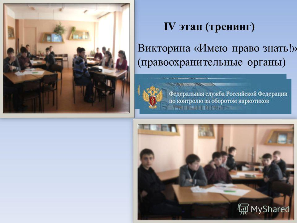 IV этап (тренинг) Викторина «Имею право знать!» (правоохранительные органы)