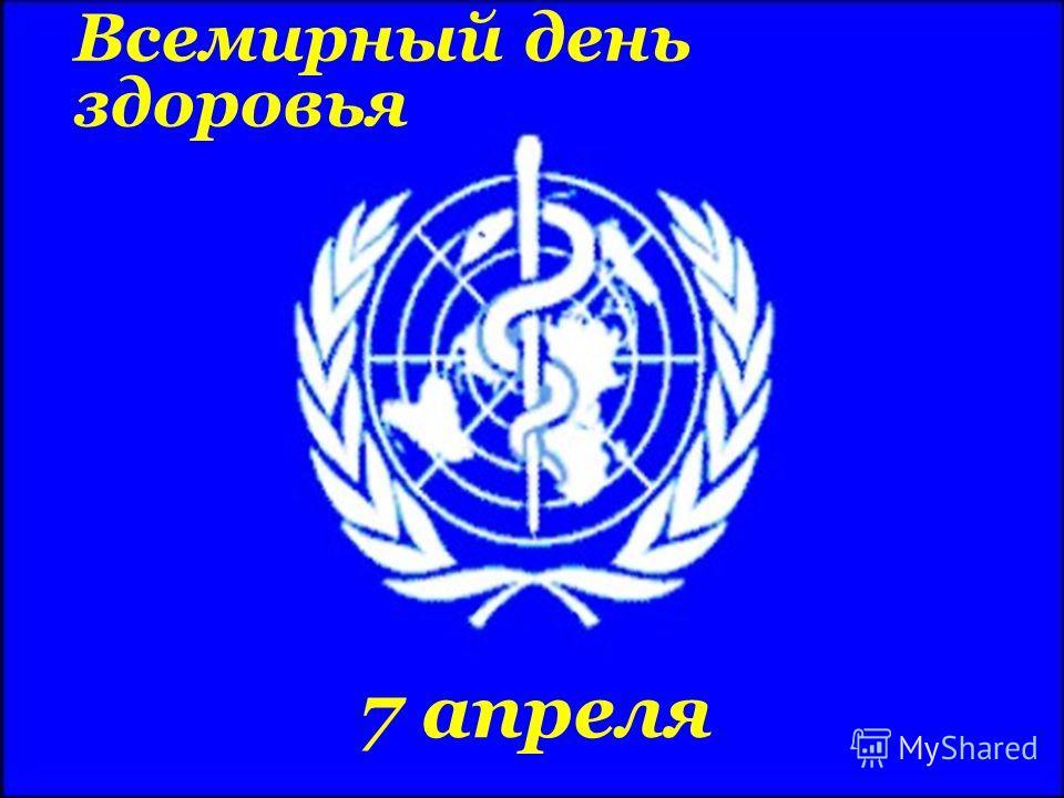 Всемирный день здоровья 7 апреля
