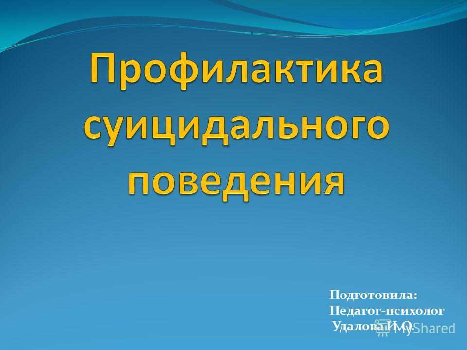 Подготовила: Педагог-психолог Удалова И.О.