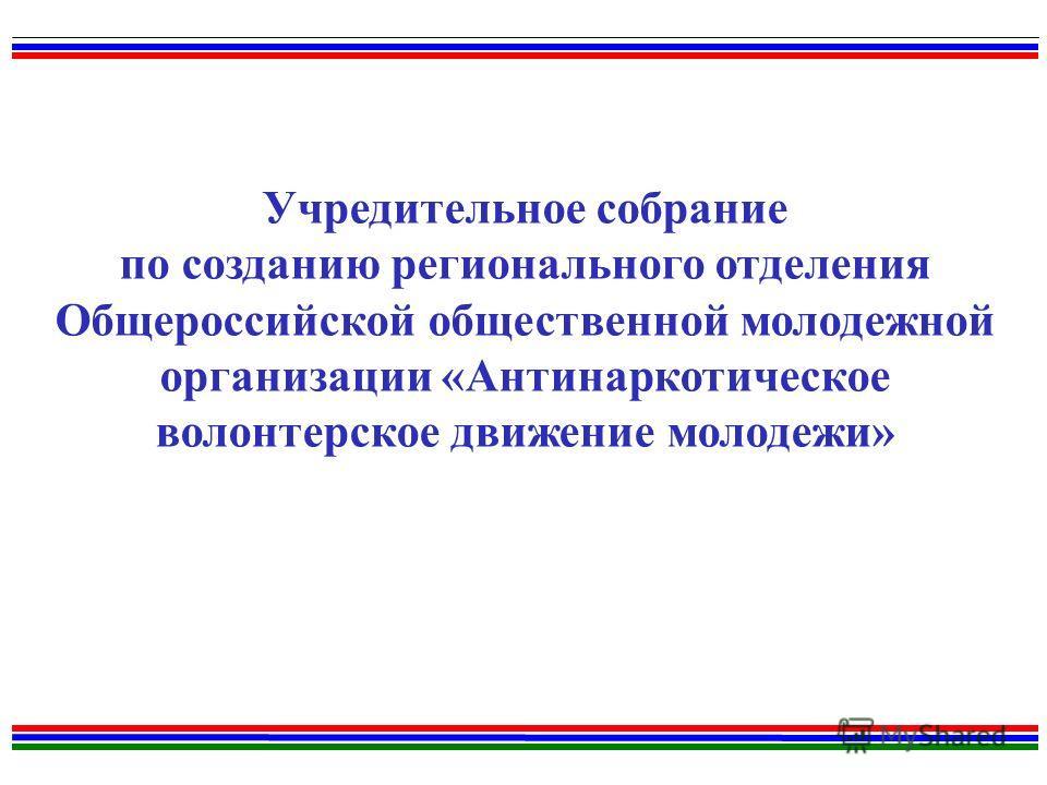 Учредительное собрание по созданию регионального отделения Общероссийской общественной молодежной организации «Антинаркотическое волонтерское движение молодежи»