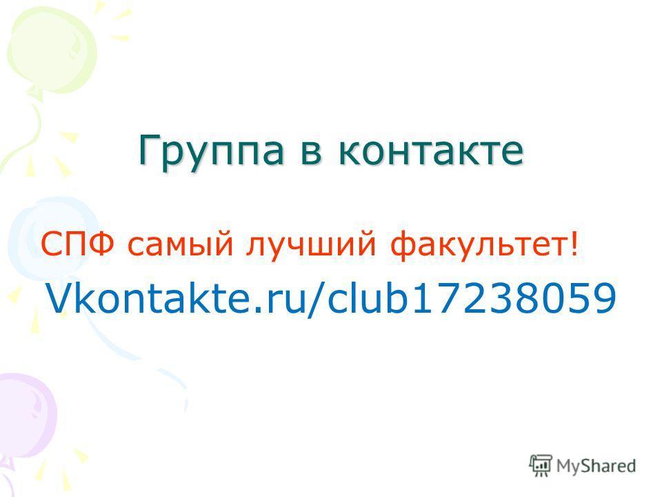 Группа в контакте СПФ самый лучший факультет! Vkontakte.ru/club17238059