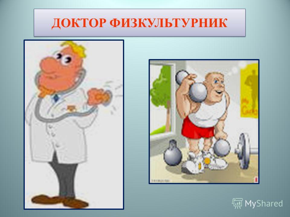 ДОКТОР ФИЗКУЛЬТУРНИК