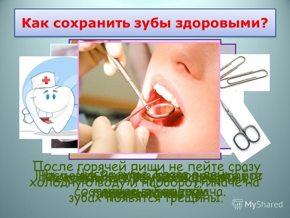 Как сохранить пломбы в зубах