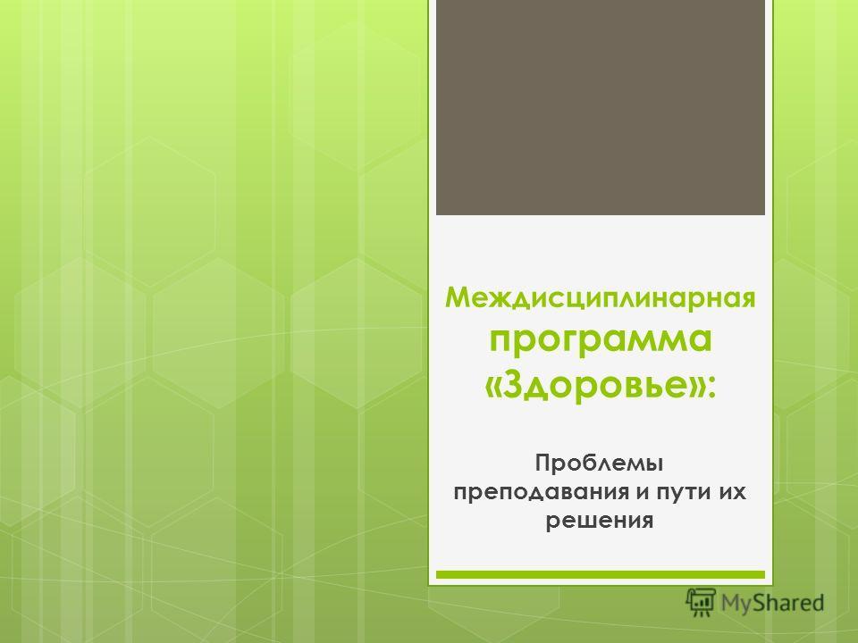Междисциплинарная программа «Здоровье»: Проблемы преподавания и пути их решения