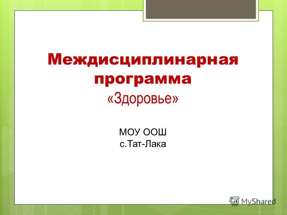 Междисциплинарная программа «Здоровье» МОУ ООШ с.Тат-Лака